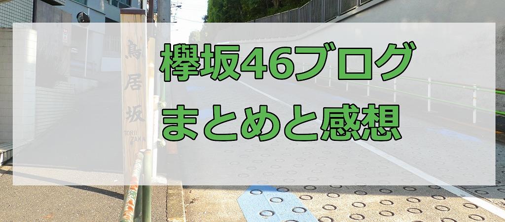 欅坂46ブログまとめと感想