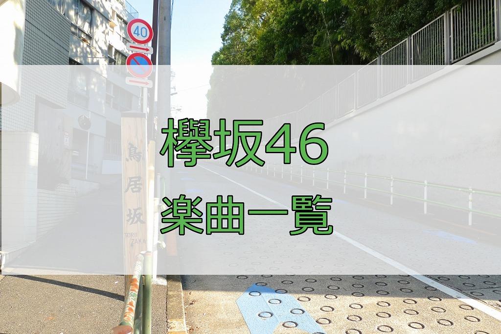 欅坂46楽曲一覧