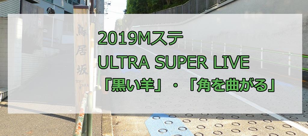 2019Mステ ULTRA SUPER LIVE