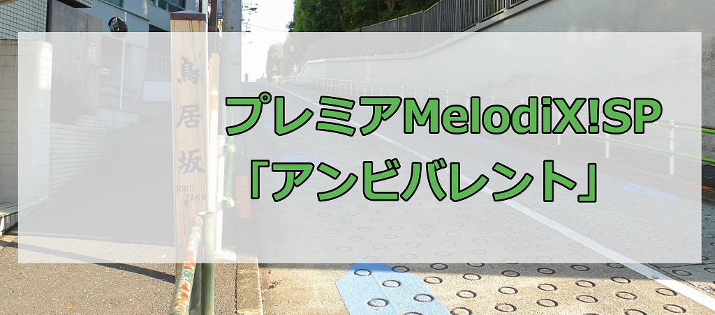 欅坂46・2019プレミアMelodiX!SPの披露曲・メンバー・感想