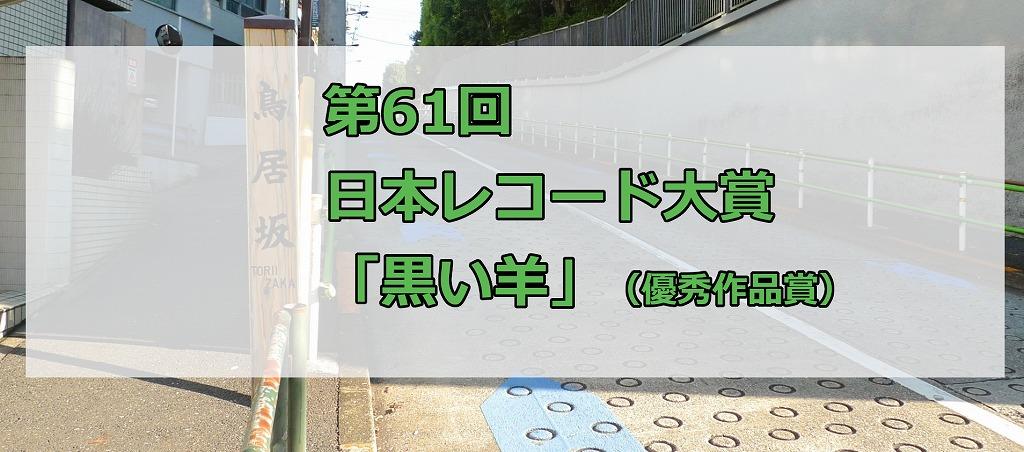 欅坂46・第61回日本レコード大賞での披露曲・メンバー・感想