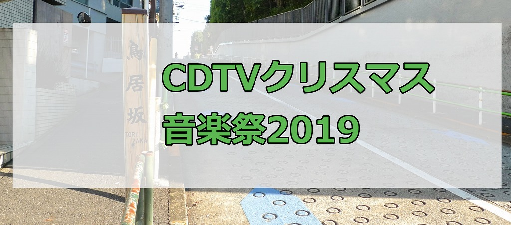 欅坂46・CDTVクリスマス音楽祭2019での披露曲・メンバー・フォーメーション