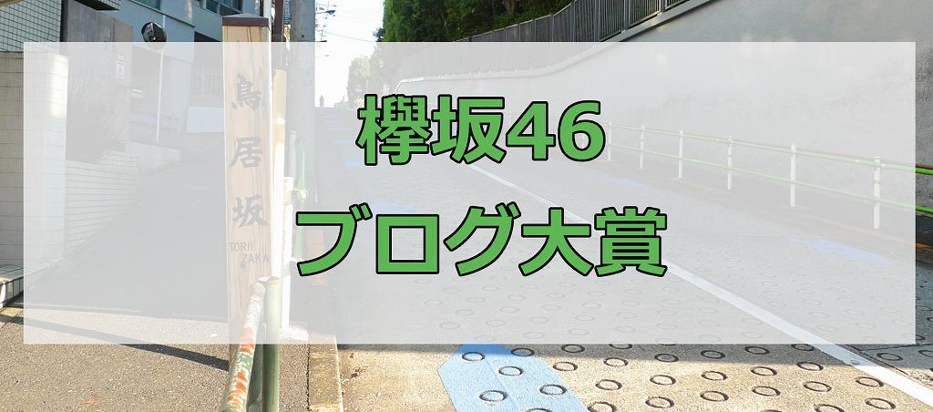 欅坂46ブログ大賞