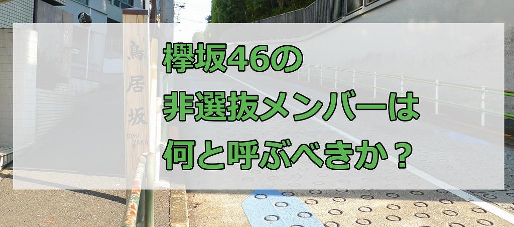欅坂46の非選抜メンバーは何と呼ぶべきか?
