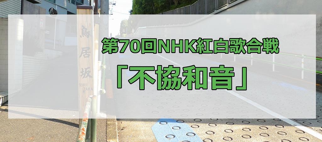 欅坂46・第70回NHK紅白歌合戦の披露曲やメンバー・感想