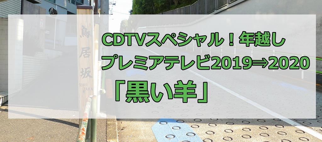 CDTVスペシャル!年越しプレミアテレビ2019⇒2020