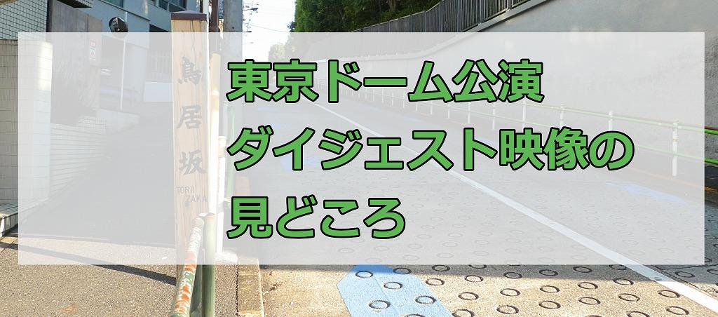 東京ドーム公演ダイジェスト映像の見どころ