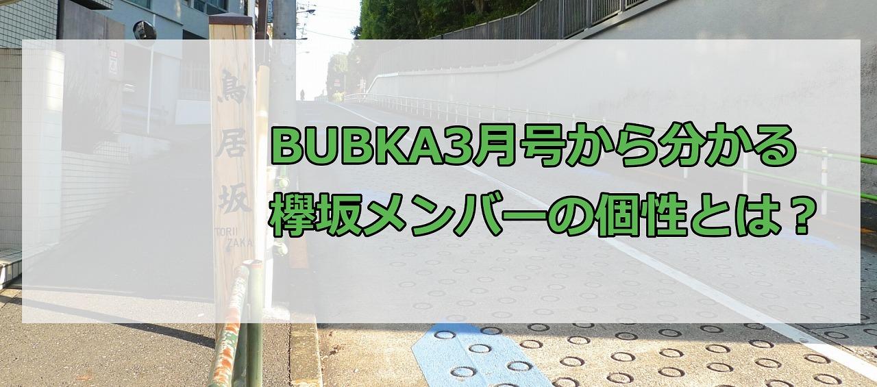 BUBKA3月号から分かる欅坂メンバーの個性とは?