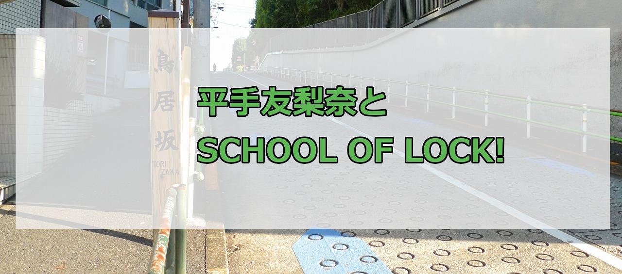 平手友梨奈とSCHOOL OF LOCK!