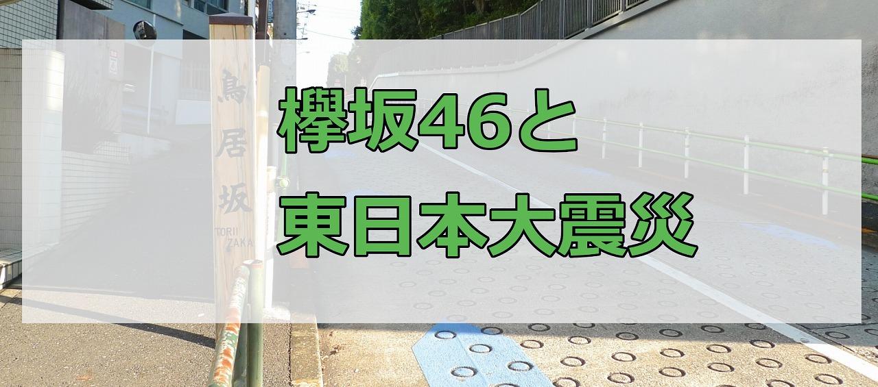 欅坂46と東日本大震災