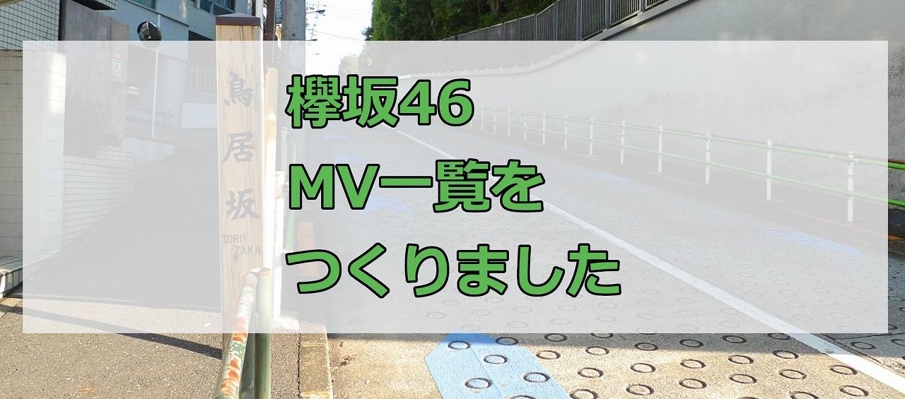 欅坂46・MV一覧をつくりました