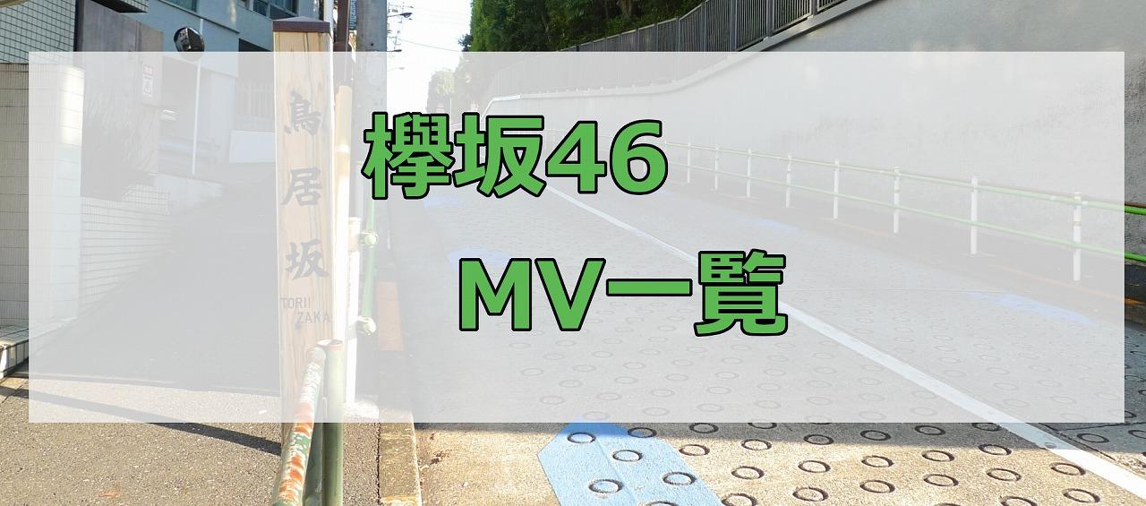 欅坂46・MV一覧