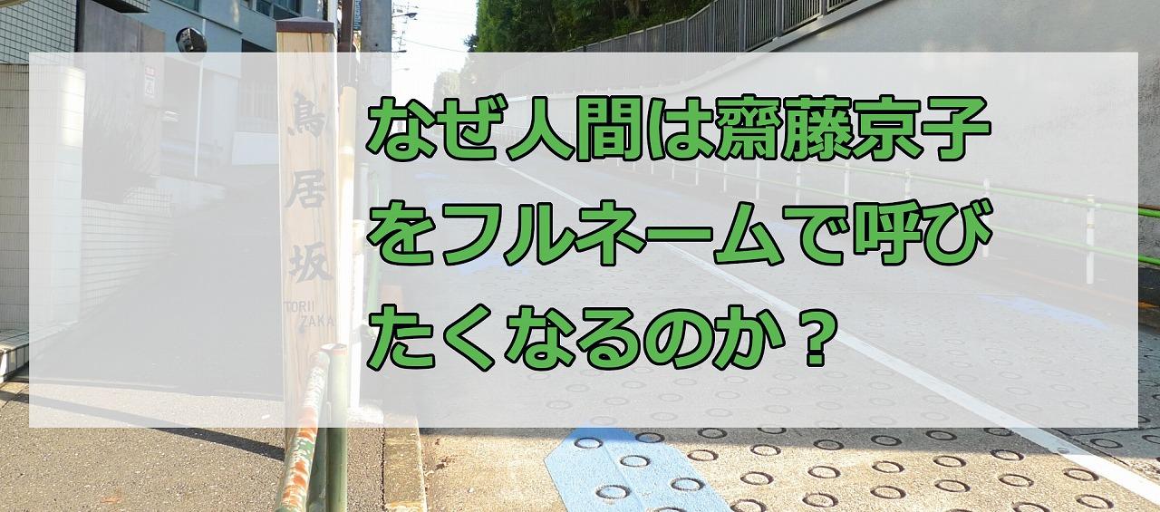 なぜ人間は齋藤京子をフルネームで呼びたくなるのか?