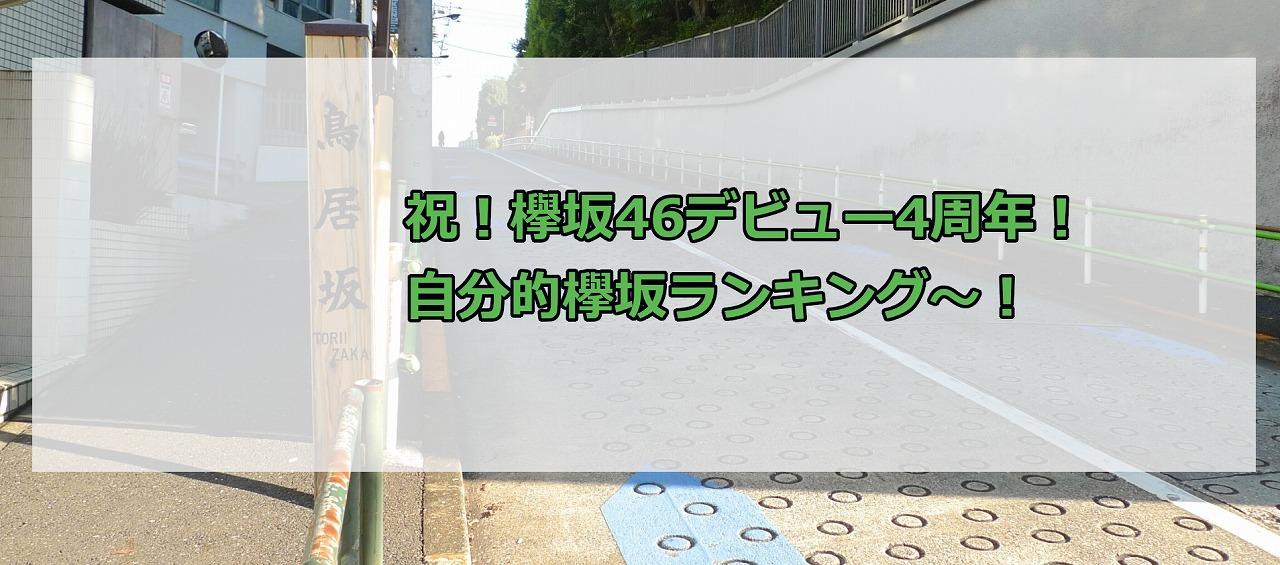祝!欅坂46デビュー4周年!自分的欅坂ランキング~!