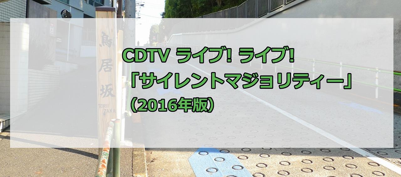 欅坂46・CDTVライブ!ライブ!での披露曲・メンバー・感想