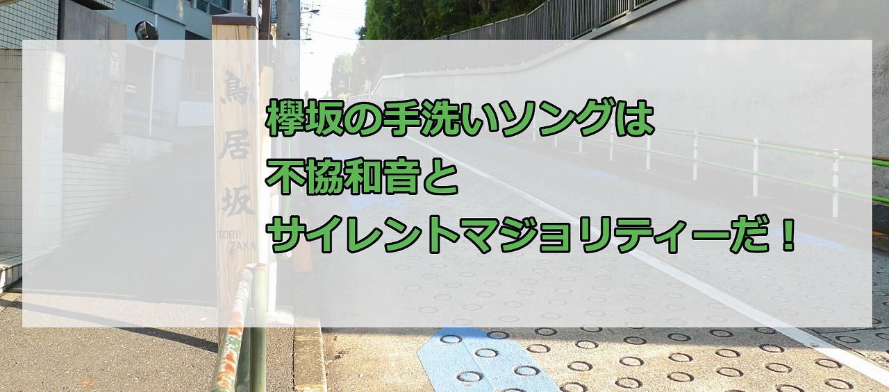 欅坂の手洗いソングは不協和音とサイレントマジョリティーだ!
