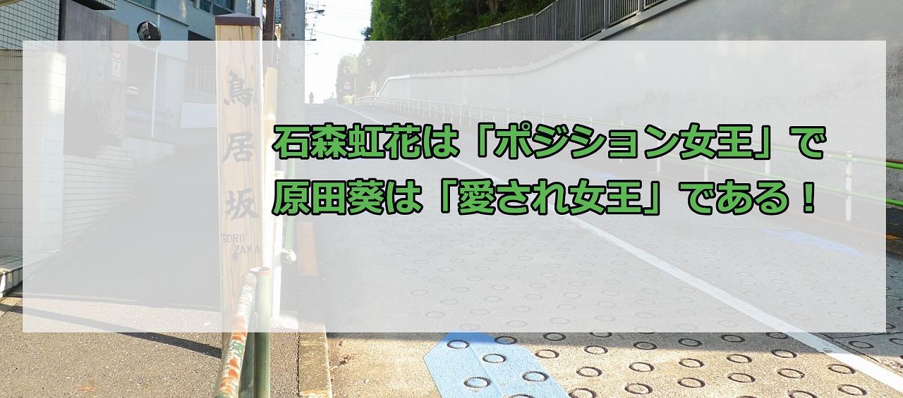 石森虹花は「ポジション女王」で原田葵は「愛され女王」である!