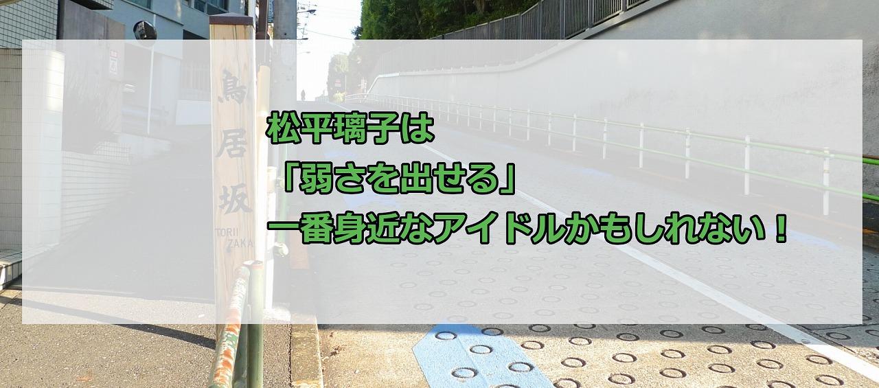 松平璃子は「弱さを出せる」一番身近なアイドルかもしれない!