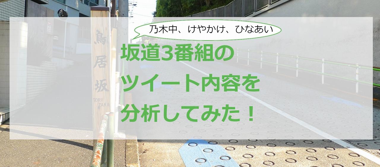 坂道3番組のツイート内容を分析してみた!