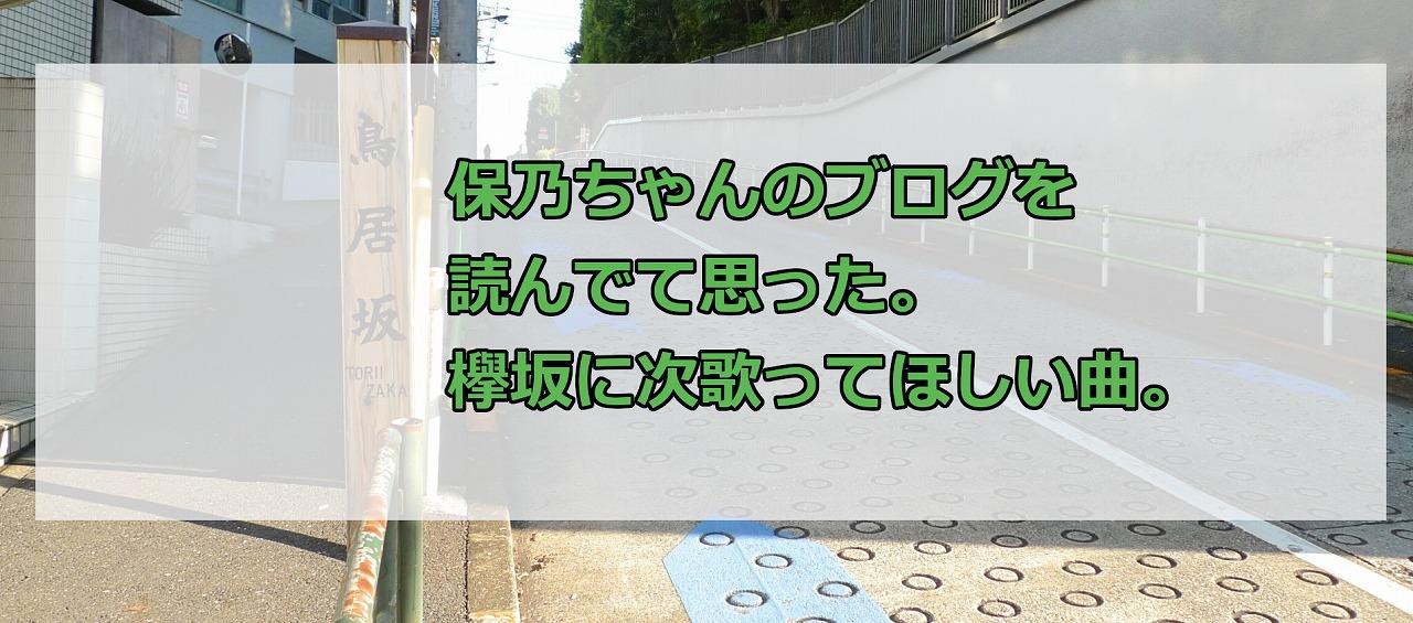 保乃ちゃんのブログを読んでて思った。欅坂に次歌ってほしい曲。