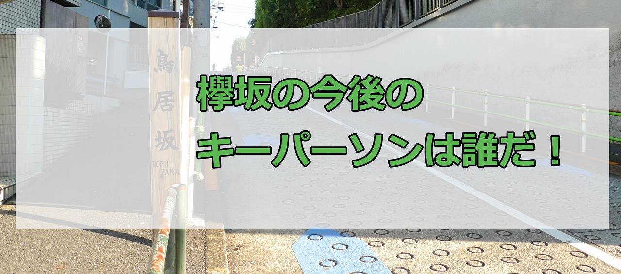 欅坂の今後のキーパーソンは誰だ!