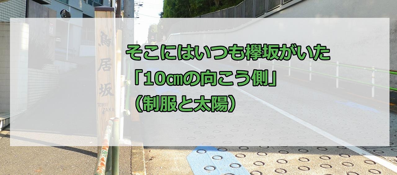 そこにはいつも欅坂がいた「10㎝の向こう側」