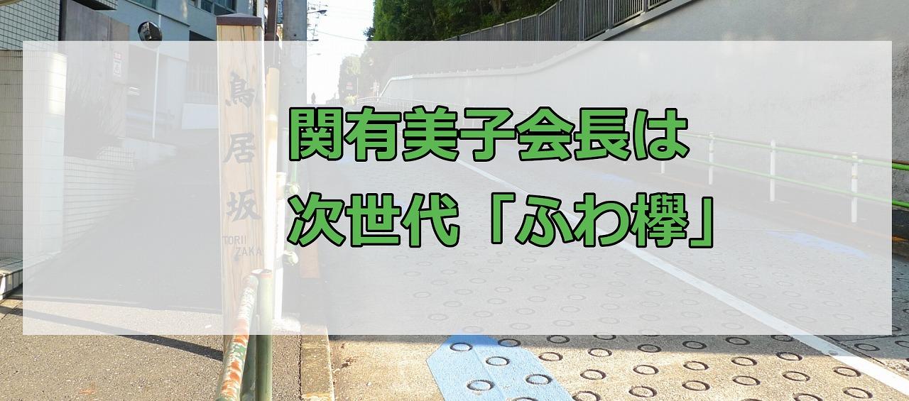 関有美子会長は次世代「ふわ欅」