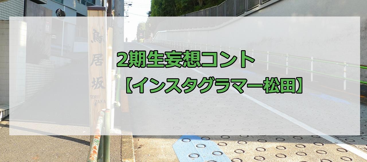 2期生妄想コント【インスタグラマー松田】
