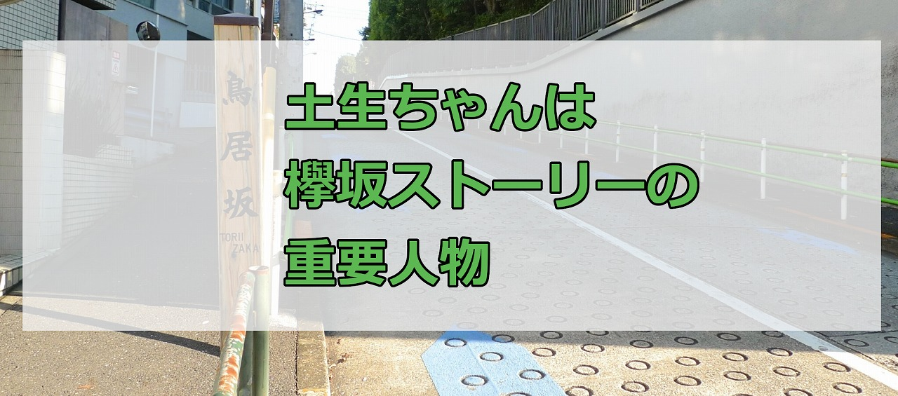 土生ちゃんは欅坂ストーリーの重要人物