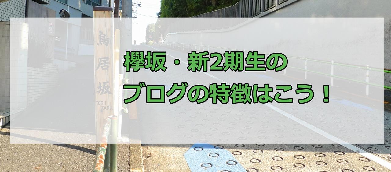 欅坂・新2期生のブログの特徴はこう!
