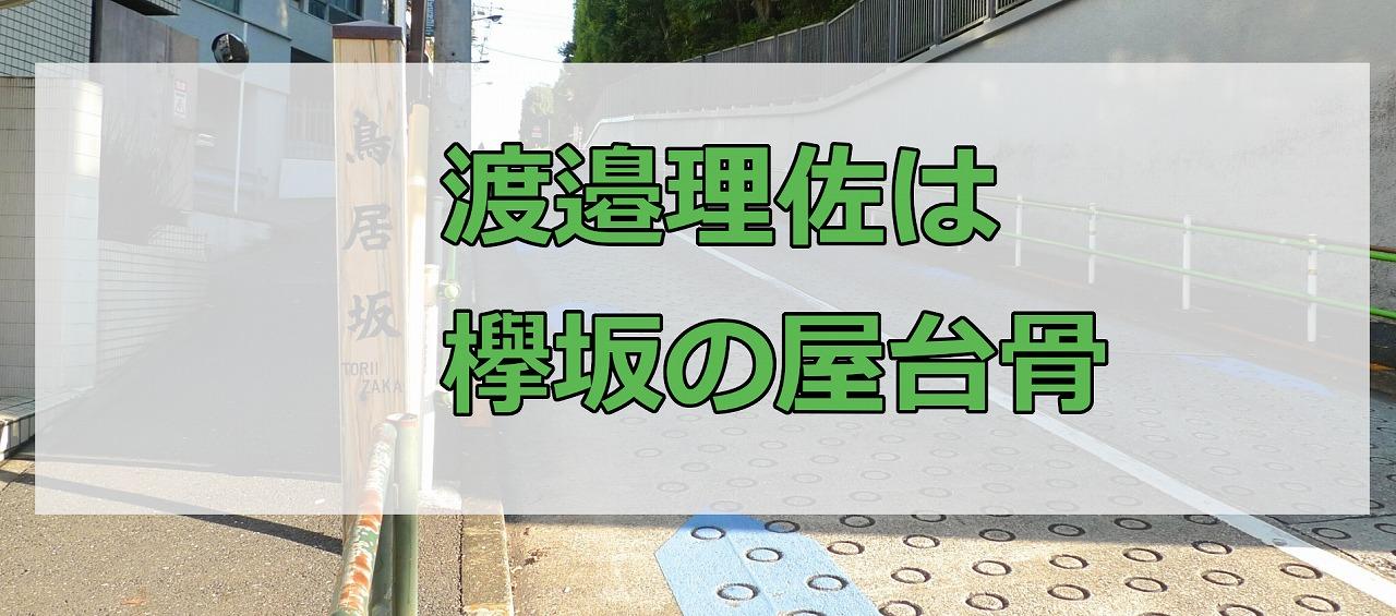 渡邉理佐は欅坂の屋台骨