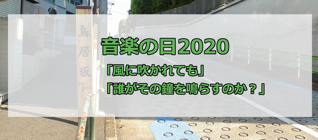 音楽の日2020の披露曲・メンバー・感想