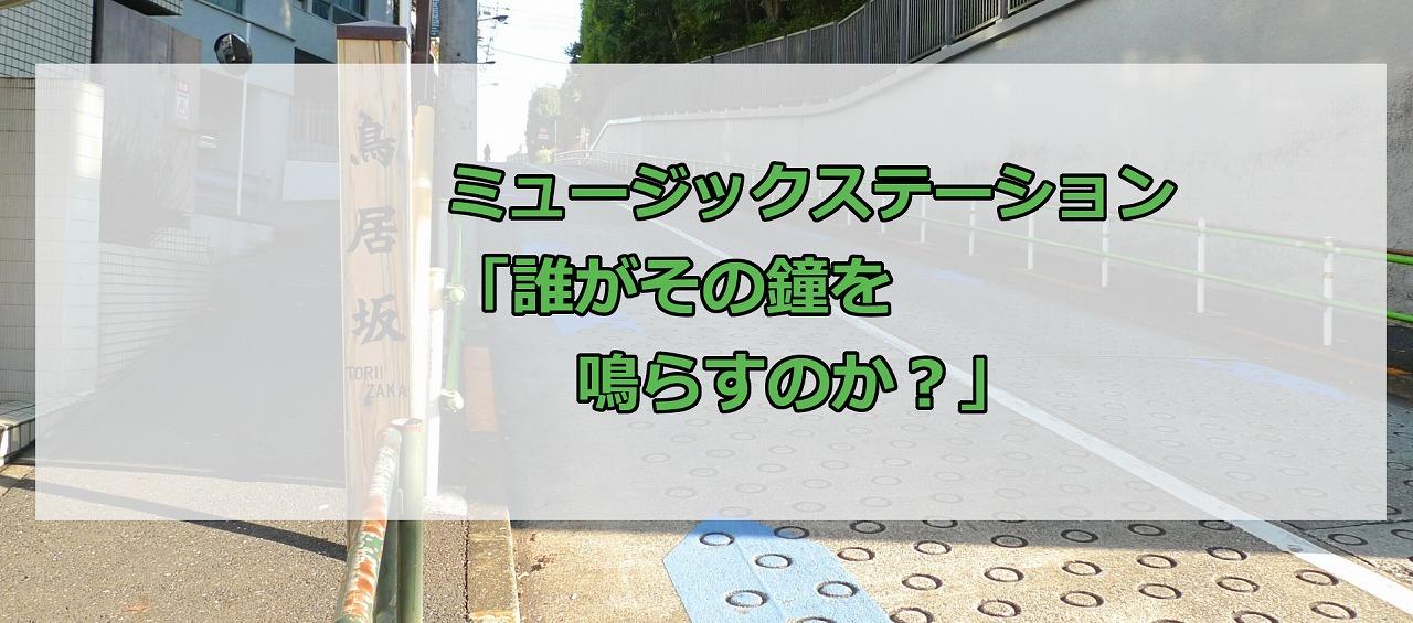 欅坂46・Mステ披露曲・メンバー・感想