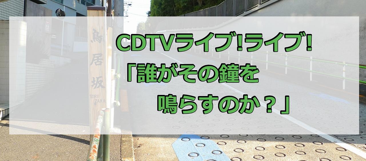 欅坂46・CDTVライブ!ライブ!の披露曲・メンバー・感想