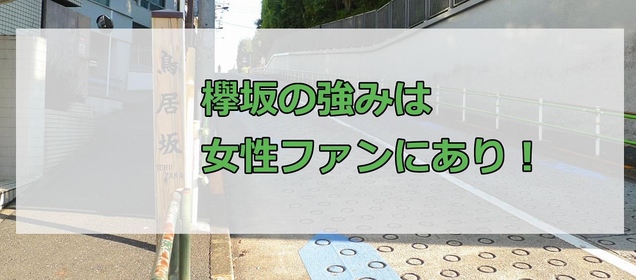 欅坂の強みは女性ファンにあり!