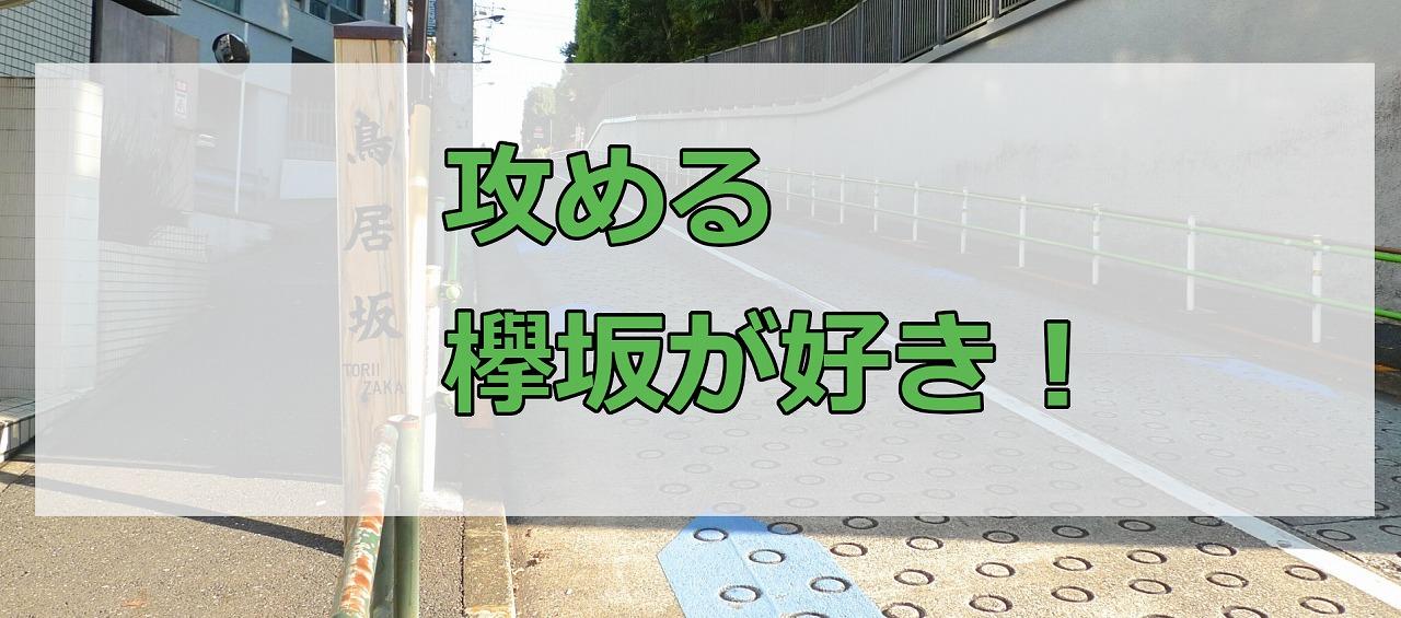 攻める欅坂が好き!