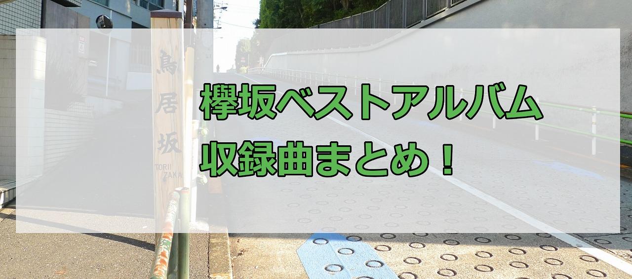 欅坂ベストアルバム収録曲まとめ!