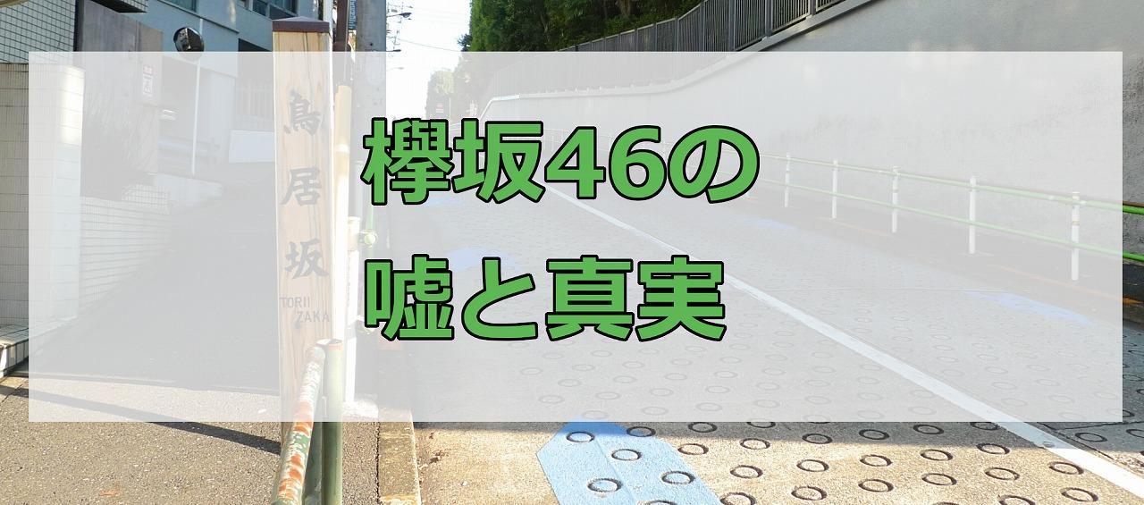 欅坂46の嘘と真実