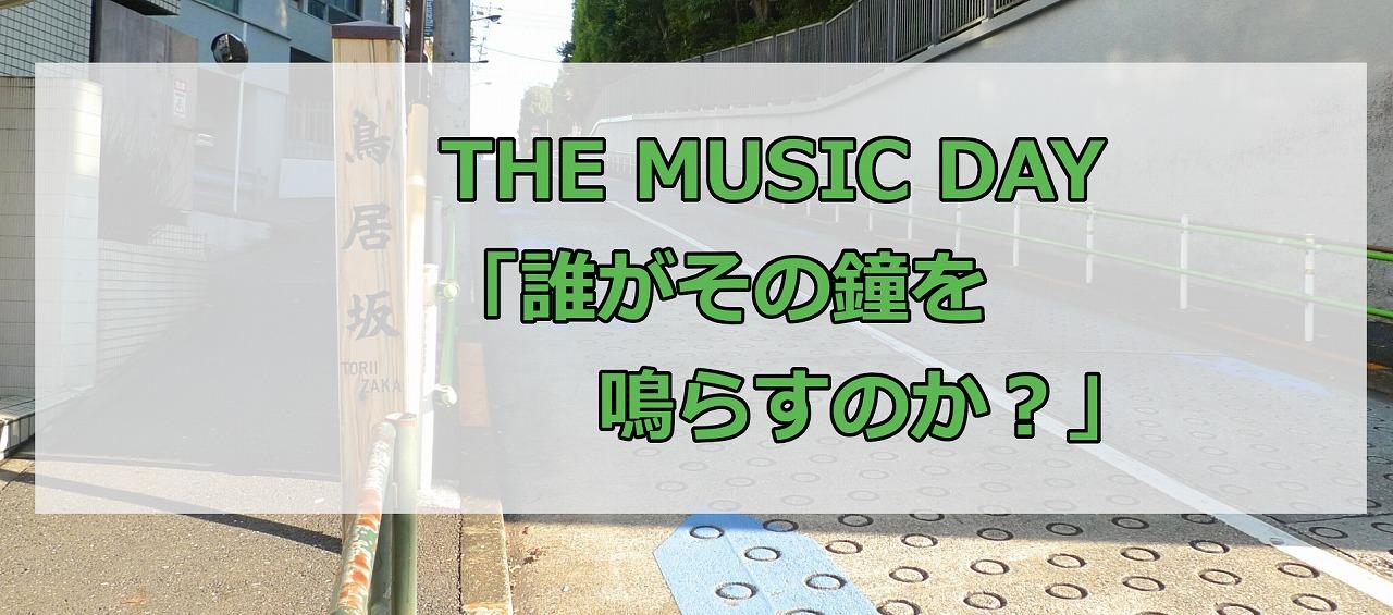 欅坂46・THE MUSIC DAYでの披露曲・メンバー・感想