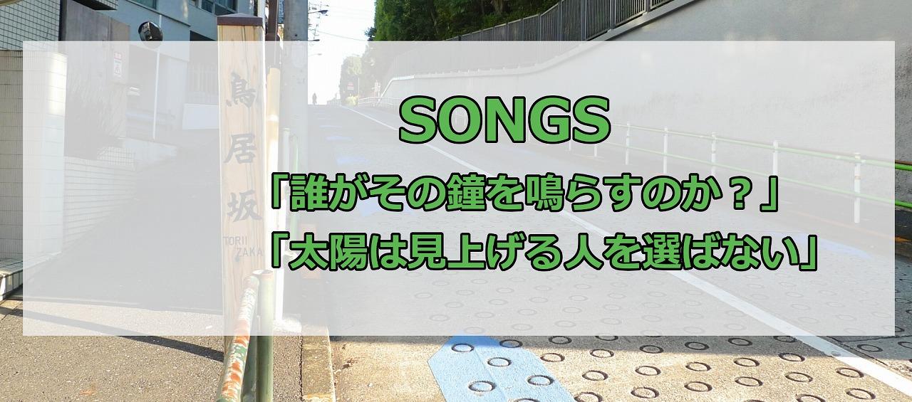 欅坂46・SONGSでの披露曲・メンバー・感想