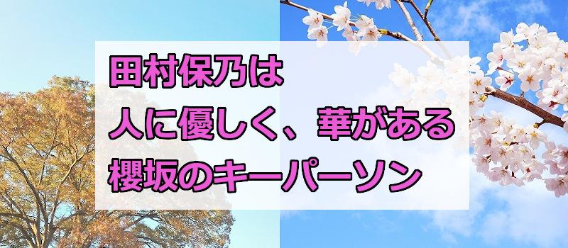 田村保乃は人に優しく、華がある櫻坂のキーパーソン