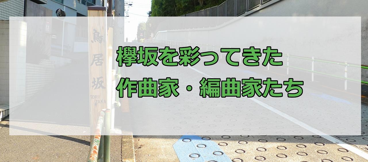 欅坂を彩ってきた作曲家・編曲家たち