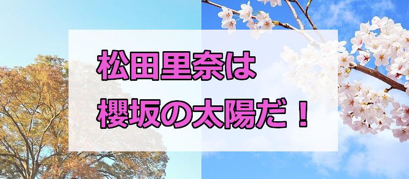 松田里奈は櫻坂の太陽だ!