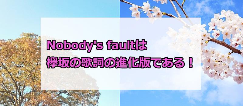 Nobody's faultは欅坂の歌詞の進化版である!