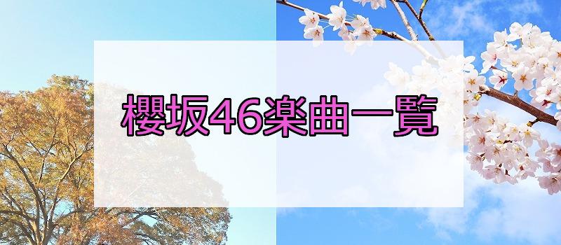櫻坂46楽曲一覧