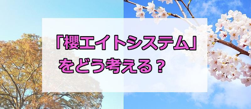「櫻エイトシステム」をどう考える?