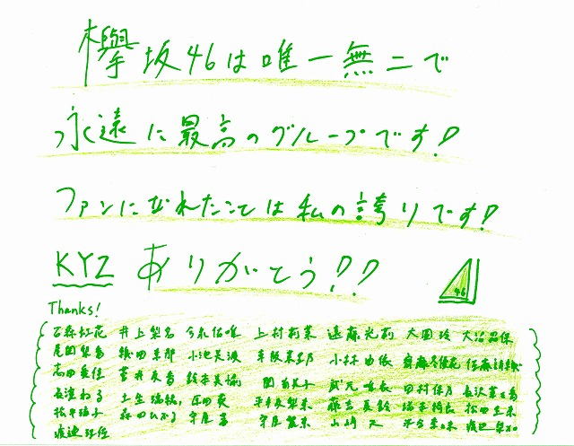 欅坂、ありがとう