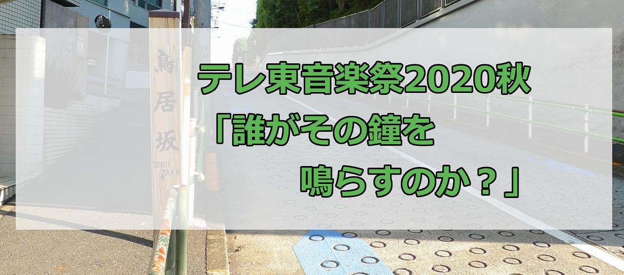 欅坂46・テレ東音楽祭2020秋での披露曲・メンバー・感想