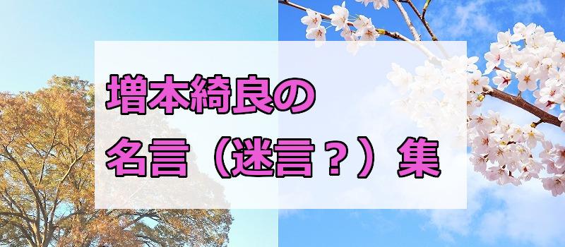 増本綺良の名言(迷言?)集