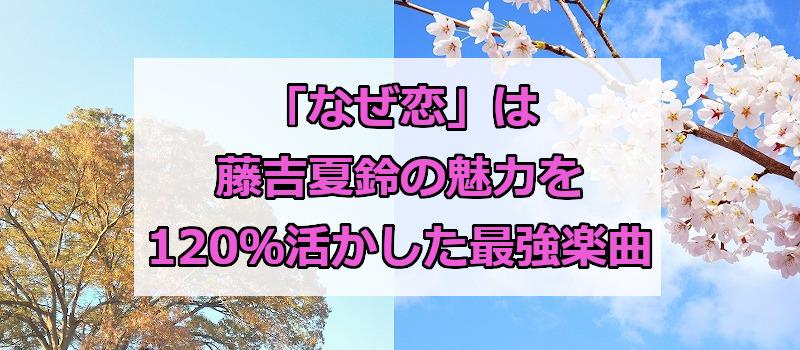 「なぜ 恋をして来なかったんだろう?」は藤吉夏鈴の魅力を120%活かした最強楽曲